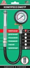 Компрессометр бензиновый